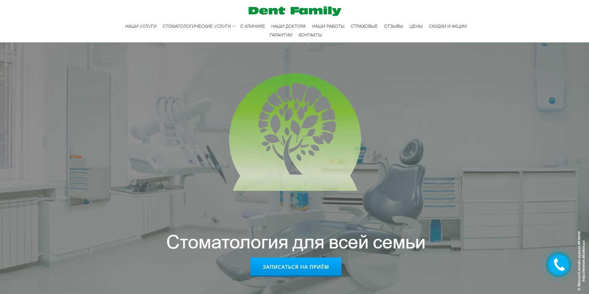В какой стоматологии в Киеве можно получить квалифицированное лечение