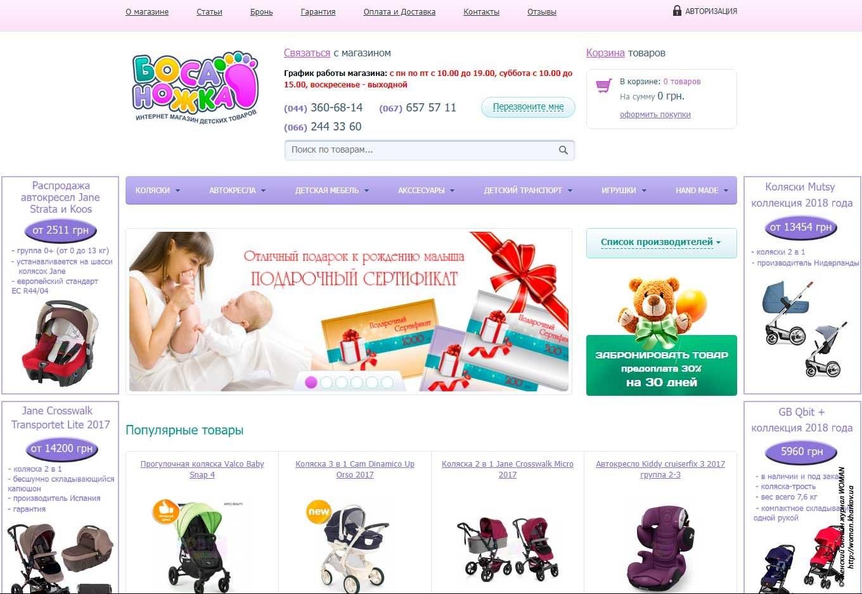 Лучшие детские товары в интернет магазине