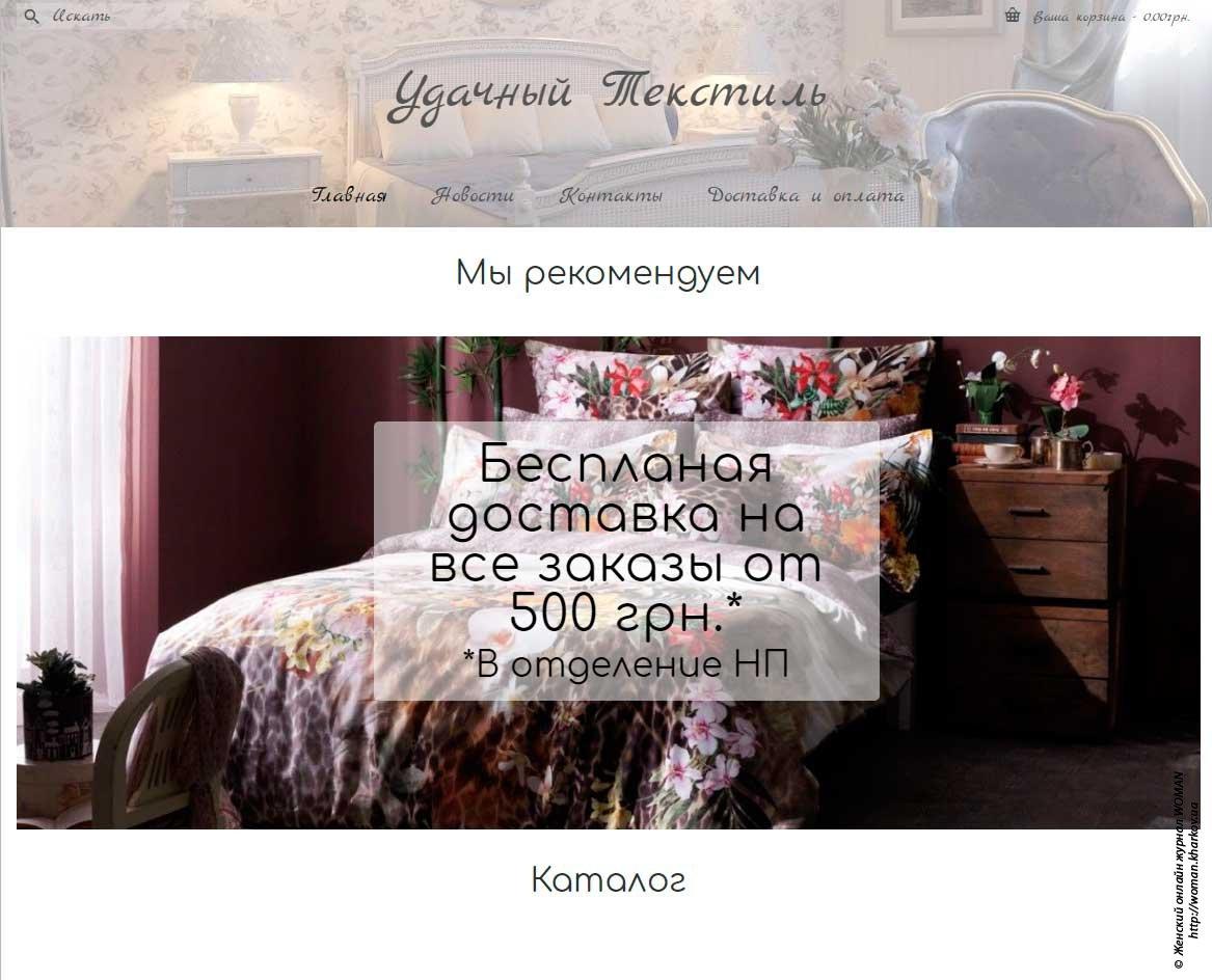 В нашем интернет магазине вы сможете купить текстиль для дома по лояльности