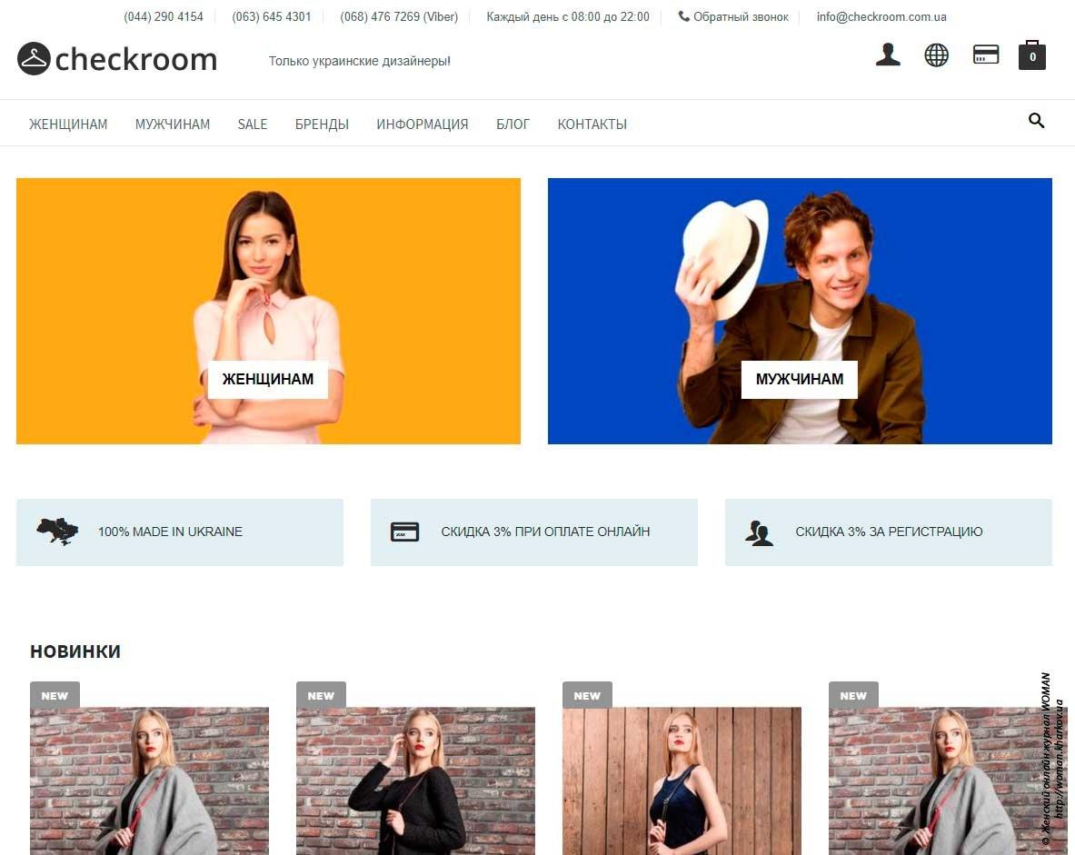 Наш магазин украинских дизайнеров с радостью оденет как мужчин, так и женщин