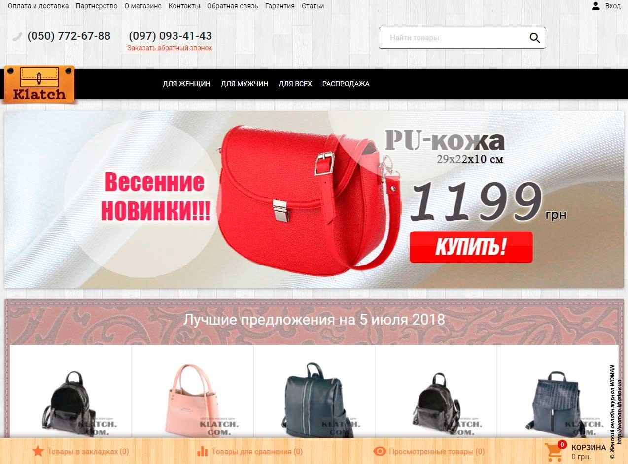 Самый большой ассортимент высококачественных товаров вы сможете найти в нашем магазине сумок