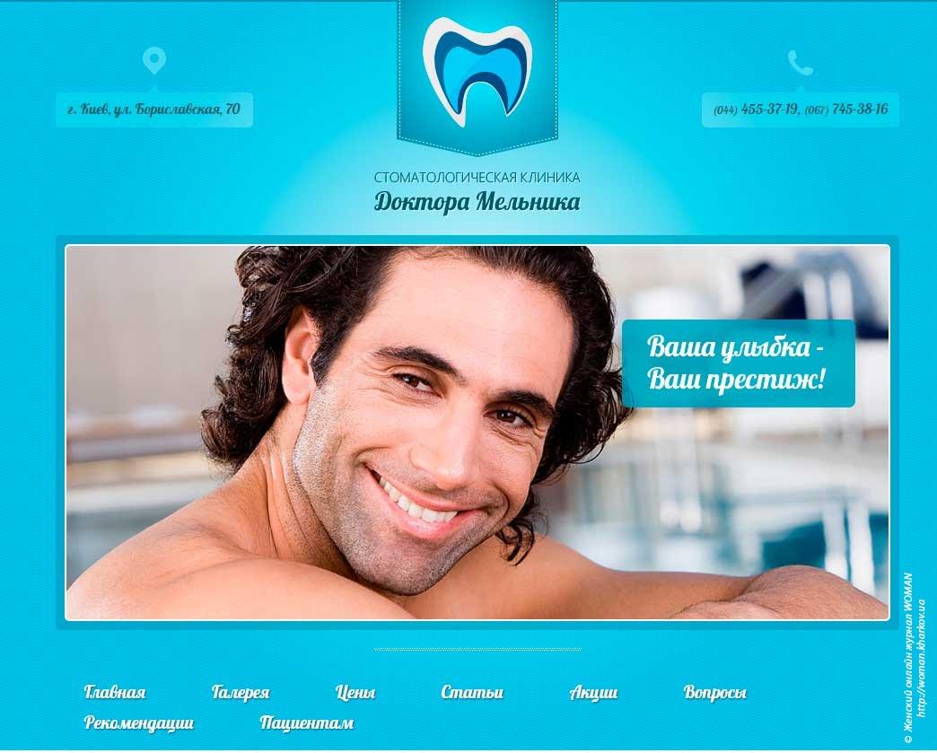 Вас ждет профессиональная стоматология в Киеве
