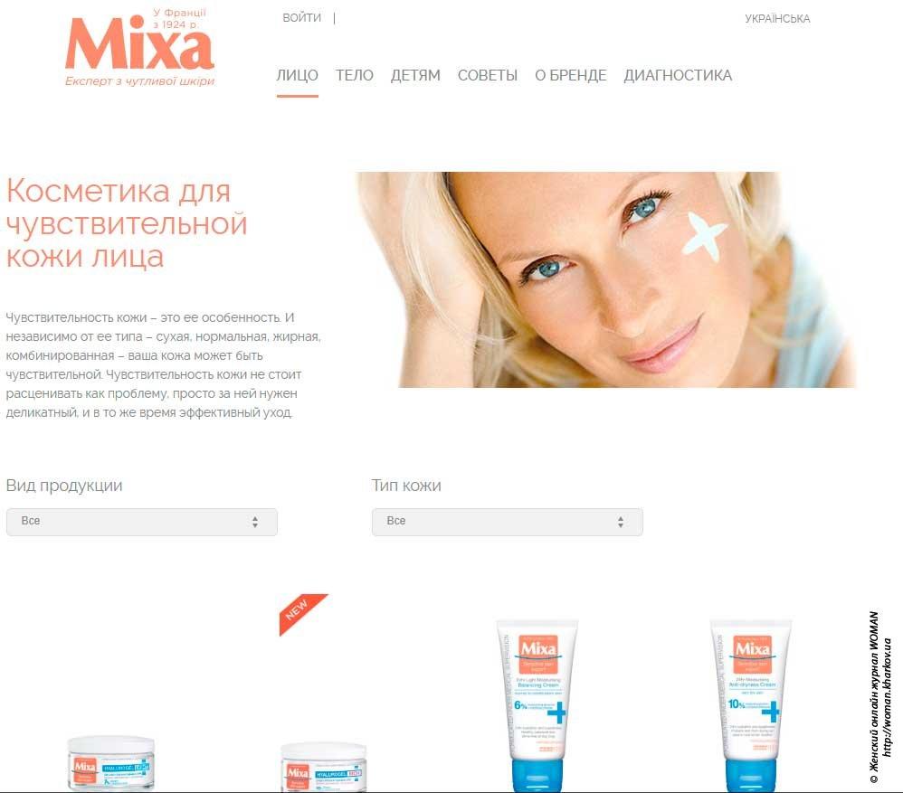Обзор средств Mixa для чувствительной кожи лица