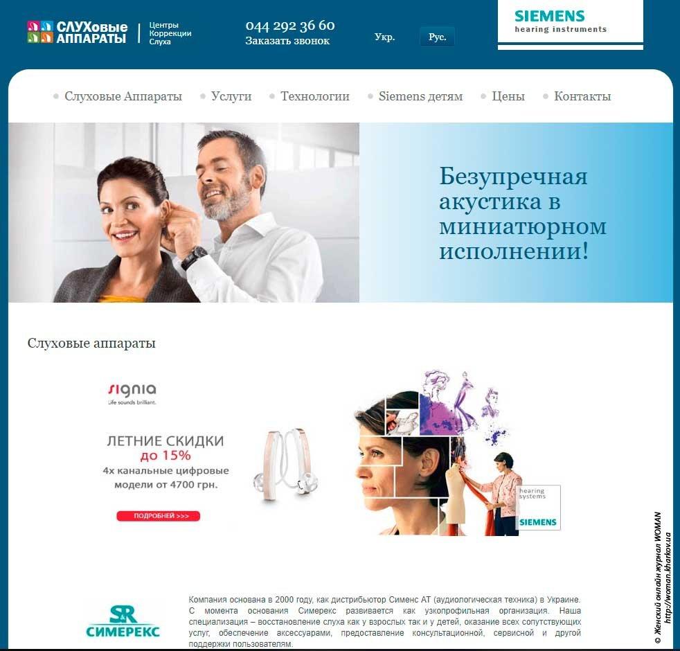 Купить слуховые аппараты в Киеве высокого качества, по лояльным ценам легко сотрудничая с нашей компанией