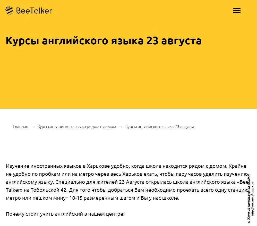 Курсы английского языка в Харькове? Стоимость и преимущества школы Bee Talker
