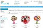 Эффектная доставка цветов в Харькове – всегда желанный презент