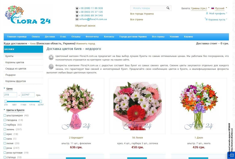 Заказ доставки цветов в Киеве – универсальный подарок для каждого